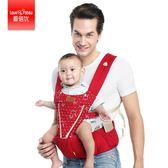 愛蓓優嬰兒背帶寶寶坐凳腰凳兒童小孩子抱帶多功能前抱式四季通用