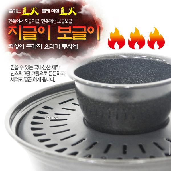 韓國 Daewoongworld《火烤兩用》韓國烤盤 多功能兩用烤盤