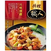 職人料理-川味辣雞220g【愛買】