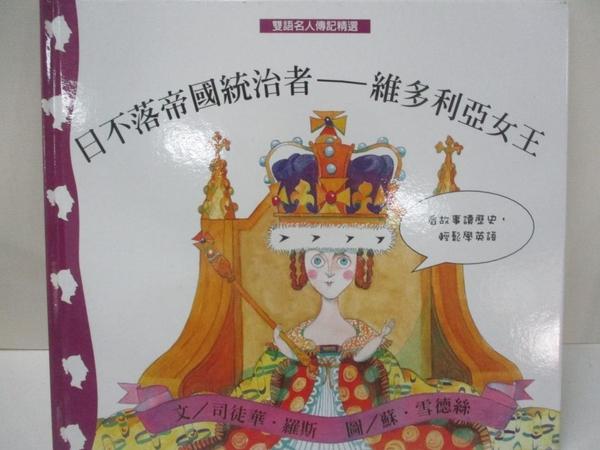 【書寶二手書T1/兒童文學_DON】日不落帝國統治者 The little queen : 維多利亞女王