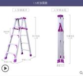 鋁合金梯子加寬加厚雙側梯人字梯家用多 合梯伸縮升降摺疊樓梯ATF 青木鋪子