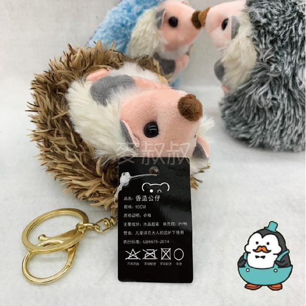 現貨 最低價 刺蝟 香氛 吊飾 4色 絨毛娃娃 夾娃娃機批發 隨機不挑色