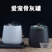 寵物骨灰盒京巴哈士奇骨灰壇密封防潮罐可愛貓咪狗狗骨灰罐