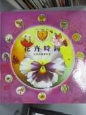 【書寶二手書T3/少年童書_YHN】花卉時鐘-花朵的春夏秋冬_英姆迦德.魯特