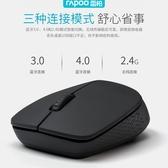 雷柏i35無線滑鼠藍牙滑鼠4.0/3.0/2.4G三模靜音蘋果Mac筆記本電腦