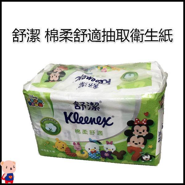 舒潔 迪士尼 棉柔舒適抽取衛生紙 整箱限宅配 100抽 一串8包衛生紙 面紙 抽取式