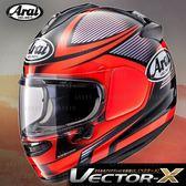 [中壢安信]日本 Arai VECTOR-X 彩繪 TOUGH 紅 全罩 安全帽 內襯全可拆 快拆耳蓋 全新通風系統