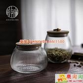 日式條紋玻璃茶葉罐小密封罐小號透明 家用干果儲物收納罐【樂淘淘】