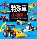 《人類》-兒童百科16 特殊車小百科【精選約60種各式特殊車款】