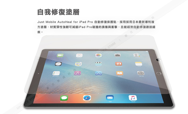 Just Mobile AutoHeal iPad Pro 12.9吋 專用 2nd (2017) / 1nd (2015) 晶透 自動修復 保護貼 公司貨 現貨