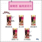 Mores摩爾思〔貓用潔牙片,5種口味,40g〕 產地:台灣
