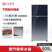 TOSHIBA 東芝 608L -3°C微冷凍 變頻雙門冰箱 GR-AG66T(GG) 漸層藍