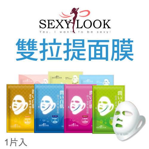 SexyLook 雙拉提面膜 單片入【BG Shop】彈力/緊實/保濕/煥白/熊果素/鑽石 供選