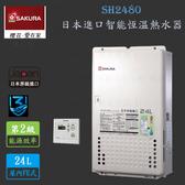 【PK廚浴生活館】 高雄 櫻花牌 SH2480 24L 日本進口 智能恆溫 熱水器 實體店面 可刷卡