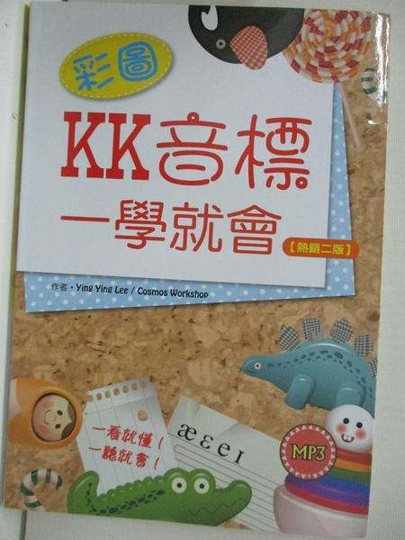 【書寶二手書T1/語言學習_BCM】彩圖KK音標一學就會(熱銷二版)_Ying Ying Lee, Cosmos Workshop