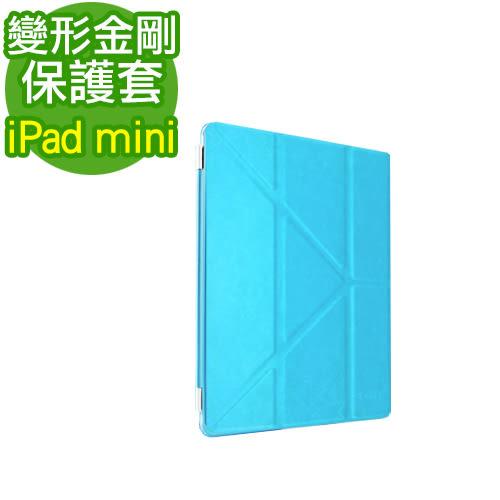 《 3C批發王 》iPad mini /mini2 /mini3 保護套 變形金剛皮套 11種折疊方式 超薄設計 多色可選擇
