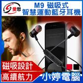 【3期零利率】全新 IS愛思 M9磁吸式智慧運動藍牙耳機 磁吸/藍牙4.1/連接兩隻手機/語音提示