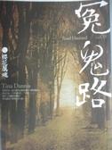 【書寶二手書T4/一般小說_KJD】冤鬼路(卷三)櫻花厲魂_Tina Dannis