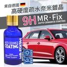 德國Mr-FiX 9H汽車鍍晶液鍍晶膜 汽車鍍膜劑 鍍膜鍍晶 抗污刮痕疏水抗鏽透亮【HCM852】#捕夢網