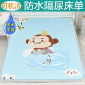 嬰兒隔尿墊大號防水可洗透氣寶寶成人床墊床單 【格林世家】