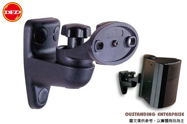 OUTSTANDING SWB-102 喇叭吊架 壁掛式 (黑/白/銀) (SWB-102) (一對)