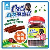 【力奇】酷司特 超效潔齒骨-羊肉風味 -長支(8cm) 1000g-530元 限3罐可超取 (D001F02)