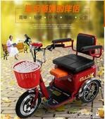 電動三輪車 電動三輪車老年人老人殘疾人家用新款休閑小型代步車電瓶車三輪車 快速出貨YYS