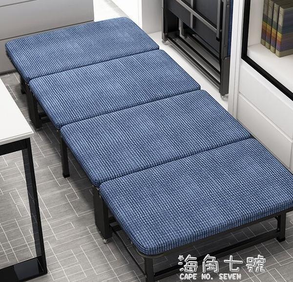 摺疊床單人辦公室午休簡易家用躺椅午睡神器雙人陪護行軍便攜四折 蘇菲小店