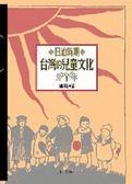 (二手書)日治時期台灣的兒童文化
