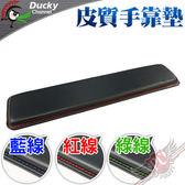 [ PC PARTY ] Ducky 黑色牛皮手靠墊 新版 紅線 藍線 綠線 縫邊 長版
