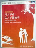 【書寶二手書T5/兩性關係_ONW】男人不會,女人不懂的事_約翰.葛瑞