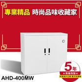 【防潮品牌】收藏家 AHD-400MW 大型平衡全自動除濕電子防潮箱(319公升) 相機鏡頭 精品衣鞋包