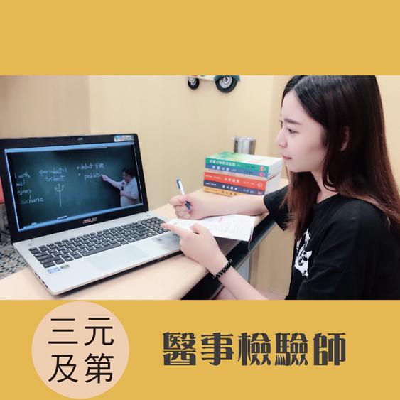 三元及第 醫事檢驗師國考 全修行動數位課程 線上學習