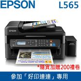 【免運費-隨貨200禮劵+好印連連】EPSON L565 網路/wifi 7合1連續供墨印表機