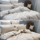 《50支紗》雙人床包薄被套四件式【共4色】植棉-白、米 100%精梳棉-麗塔寢飾-