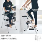 折疊梯 折疊踏梯 馬椅梯 A字梯【R0050】三層折疊家用梯/樓梯椅  MIT台灣製 完美主義