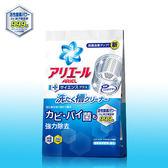 日本銷售 稱霸 P&G ARIEL 洗衣槽專用清潔劑 酵素除菌 寶僑