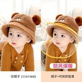嬰幼兒童帽 嬰兒帽子秋冬季嬰幼兒童防護飛沫面罩寶寶遮陽漁夫帽可愛超萌韓版 優拓