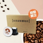 Nespresso 膠囊機相容 Belamolly 哥倫比亞 頂級 咖啡膠囊 量販包50入(BM-CO01L)