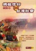 (二手書)媽祖信仰與台灣社會