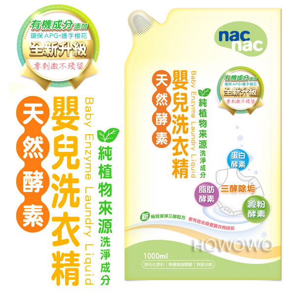 Nac Nac 酵素洗衣精補充包 1000ml 131953 好娃娃
