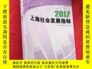 二手書博民逛書店罕見上海社會發展指標2017Y19267 上海市統計局 上海市統計局 出版2017