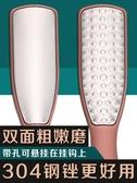 搓腳板磨腳神器去死皮腳底修腳皮老繭搓腳板刮磨腳石腳后跟去死皮刷足部 嬡孕哺