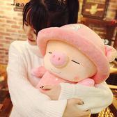 毛絨玩具豬豬布娃娃公仔可愛睡覺抱枕女孩玩偶女可愛超萌生日禮物【櫻花本鋪】