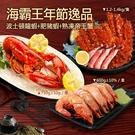 【屏聚美食】海霸王年節逸品(龍蝦+肥豬蝦+帝王蟹)
