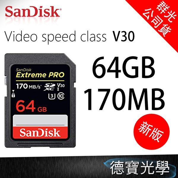 【群光公司貨】 SanDisk Extreme Pro SD SDXC 64GB 170mb 64G 高速記憶卡 終身保固 德寶光學