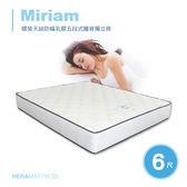 Miriam 天絲防蟎天然乳膠五段式護脊獨立筒床墊雙人6尺