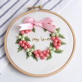 放羊班蜜戀果手工繡花 刺繡diy初學歐式立體繡制作材料包創意禮物  限時八折鉅惠 明天結束