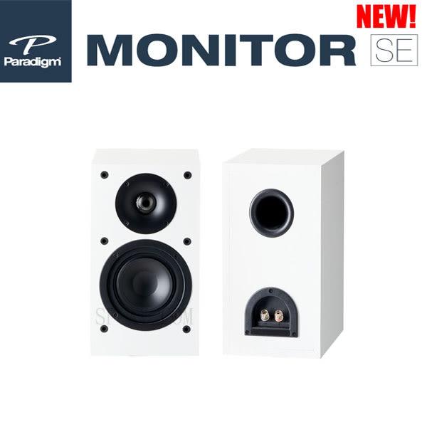【竹北勝豐群音響】新款 Paradigm Monitor SE Atom 書架式揚聲器  白色