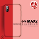 贈貼 液態殼 MIUI 小米MAX2 *6.44吋 硅膠 手機殼 矽膠 保護套 防摔 軟殼 手機套 保護殼